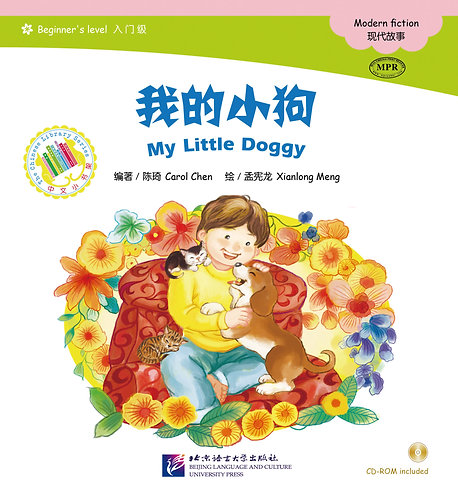 The Chinese Library Series(Beginner): My Little Doggy