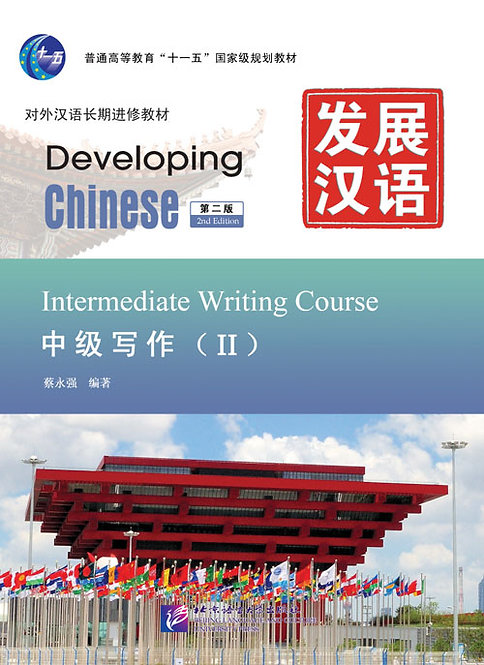 Developing Chinese: Intermediate writing Course (2nd Ed.) Vol. 2