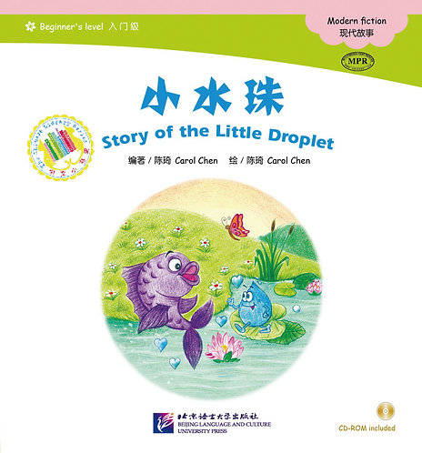 The Chinese Library Series (Beginner):Story of the Little Droplet