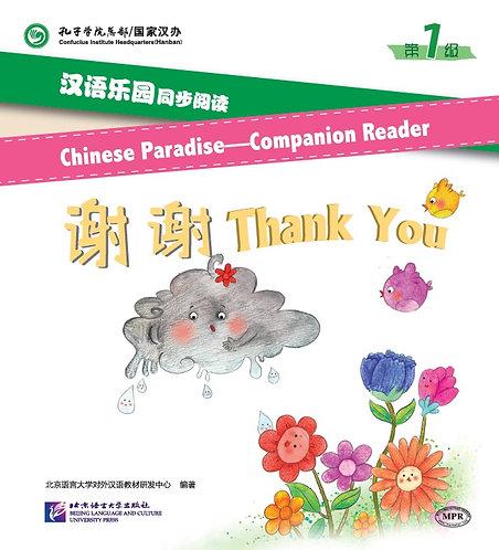 Chinese Paradise—Companion Reader (Level 1): Thank You