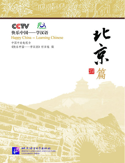 Happy China - Leaning Chinese: Beijing with 1DVD