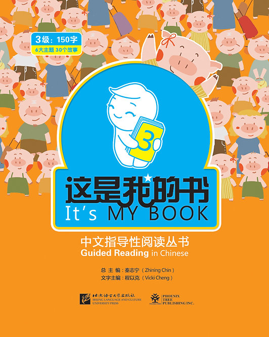 It's My Book——Guided Reading in Chinese Level 3