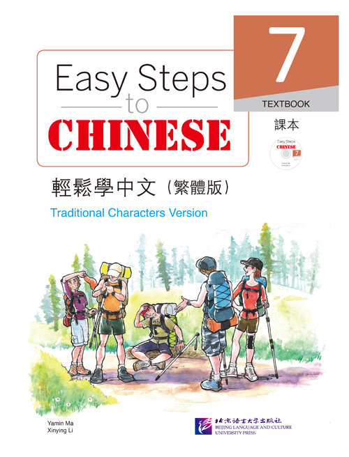 Easy Steps to Chinese (Traditional Characters Version): Textbook 7 (with 1 MP3)