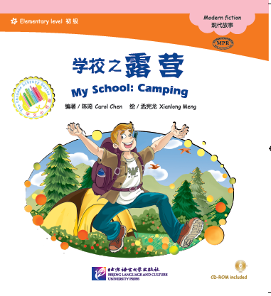 The Chinese Library Series (Elementary): Modern Fiction - My School: Camping