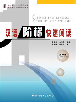 Chinese Fast Reading: A Step-by-step Approach Vol. 1