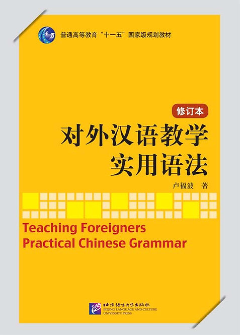 Teaching Foreigners Practical Chinese Grammar (Revised Edition)