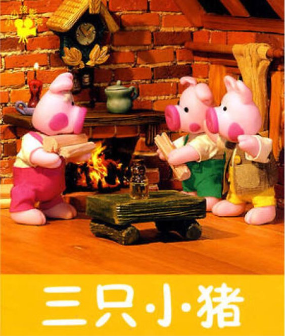 Kid's Cinema - Classic Stories:Three Little Pigs (single book)