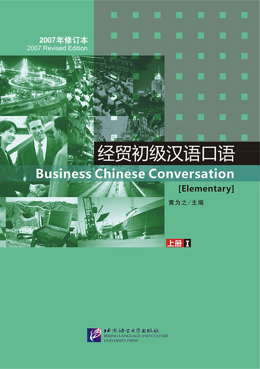 Business Chinese Conversation vol.1 [Elementary] - Textbook with 1CD(2007)