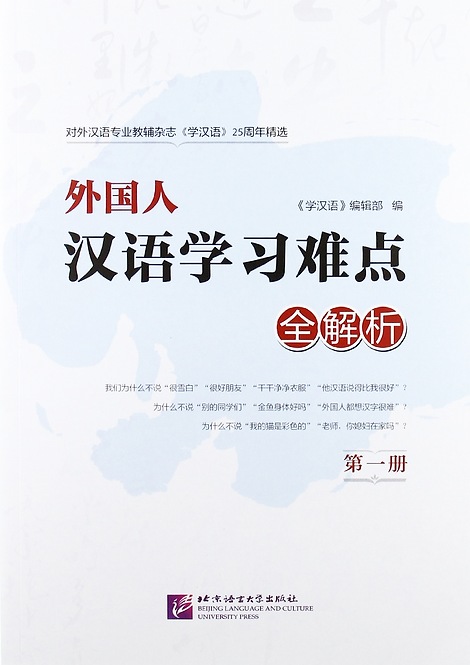 Foreigner's Difficulties in Learning Chinese: Explanation and Analysis (Vol. 1)