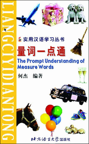 The Series of Practical Chinese: The Prompt Understanding of Measure Words