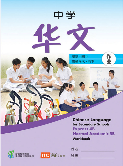 Chinese Language For Sec Schools (Express) WB 4B/5B