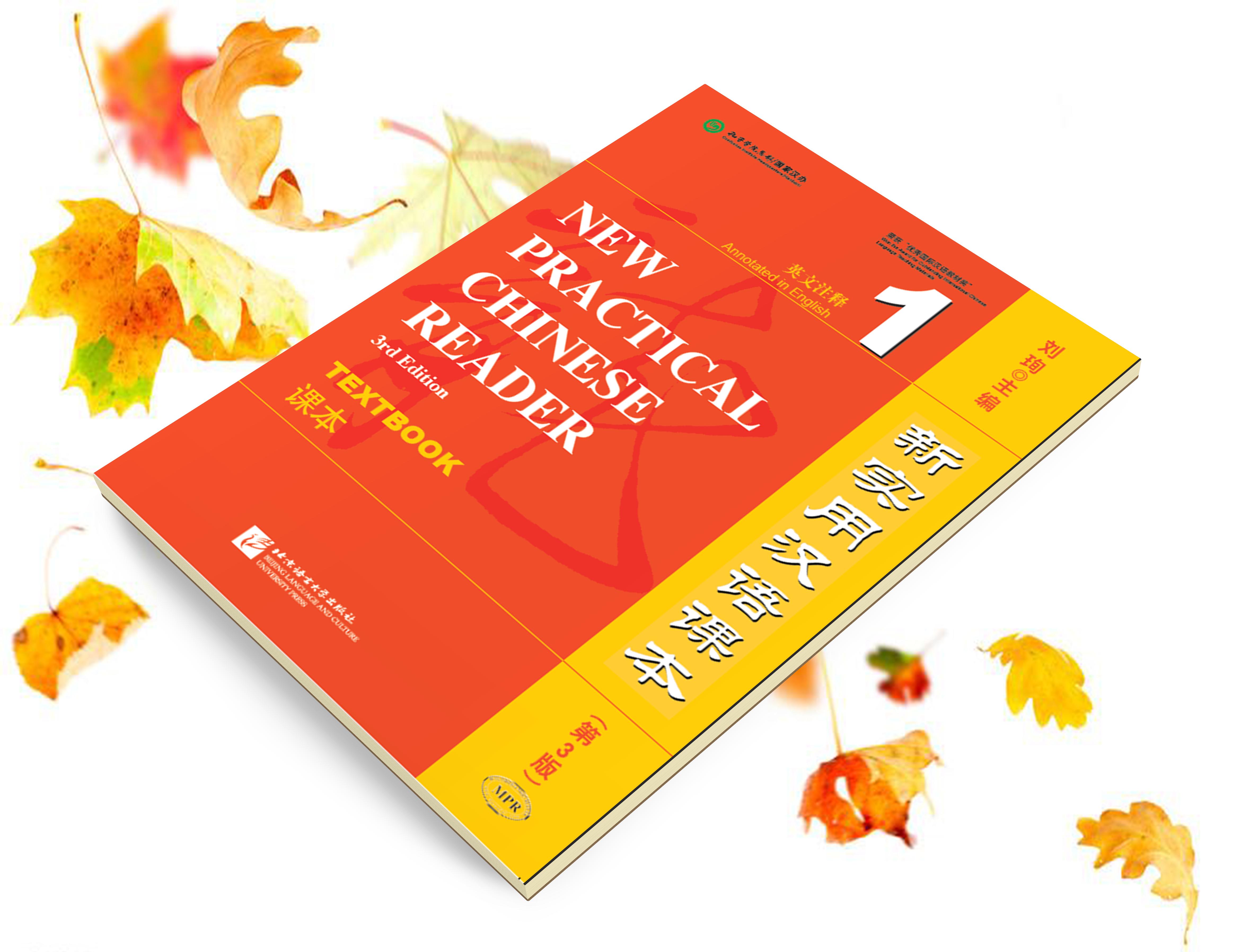 新实用汉语 | New Practical Chinese Reader