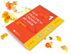 新实用汉语   New Practical Chinese Reader