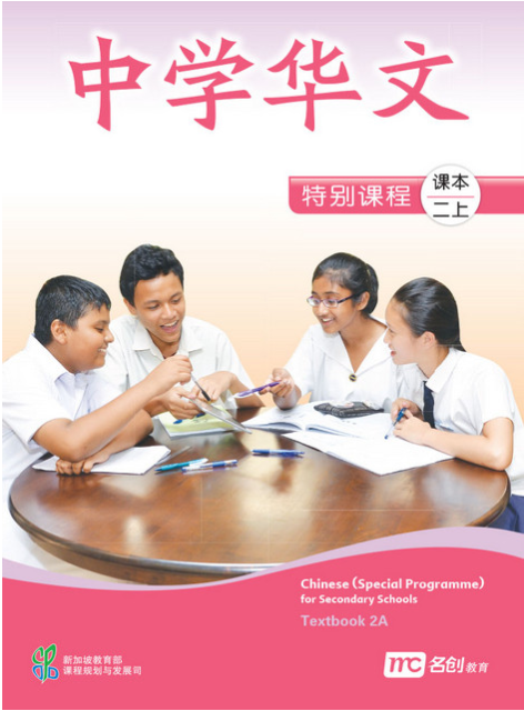 Chinese (Special Program) For Secondary Schools TB 2A