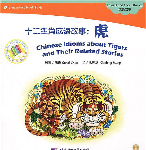 The Chinese Library Series:Chinese Idioms about Tigers and Their Related Stories