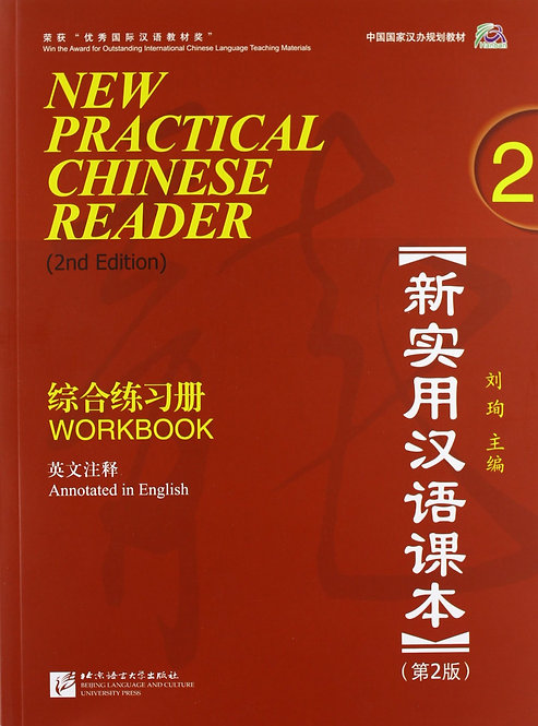 New Practical Chinese Reader, Vol. 2 (2nd Edition): Workbook (with MP3 CD)