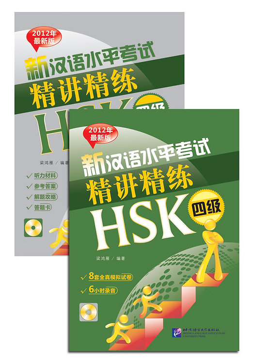 An Intensive Guide to the New HSK Test-Instruction and Practice (Level 4)
