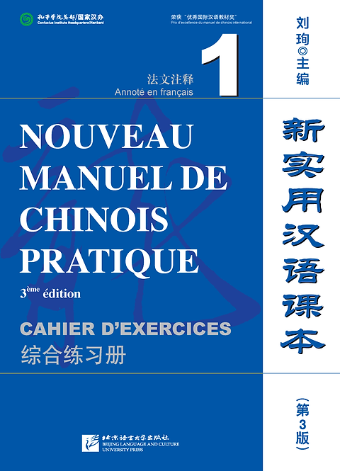 New Practical Chinese Reader (3rd Edition Annotated in French) Workbook 1