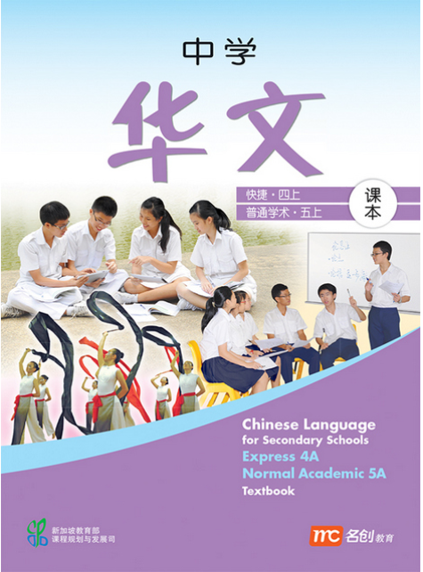Chinese Language for Sec Schools (Express) TB 4A/5A