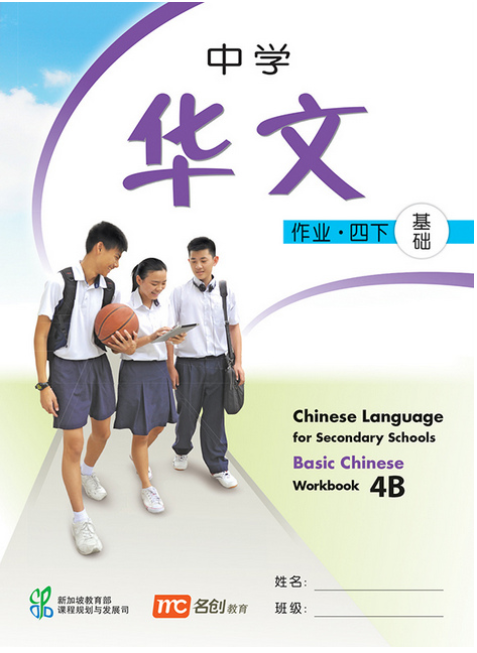 Chinese Language for Secondary Schools (Basic) WB 4B