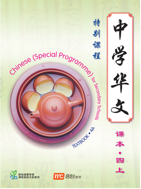 Chinese (Special Program) For Secondary Schools TB 4A