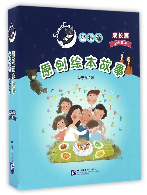 Smart Cat Original Picture Books (Growth, 8 Volumes) (Chinese Edition)