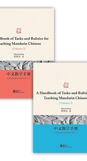 (Bundle) A Handbook of Tasks and Rubrics for Teaching Mandarin Chinese (2+3))