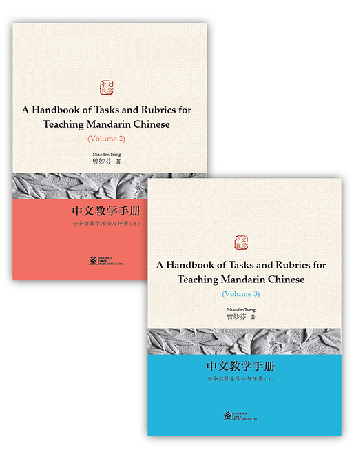 (Bundle) A Handbook of Tasks and Rubrics for Teaching Mandarin Chinese (2+3))