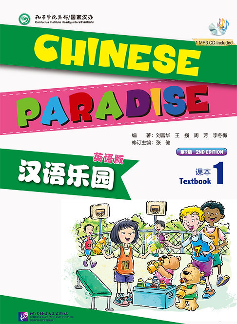 Chinese Paradise (2nd Edition) (English Edition) Textbook 1