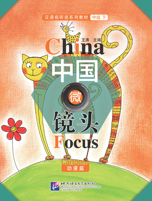 China Focus: Chinese Audiovisual-Speaking Course Intermediate Level (Ⅱ) Cartoons