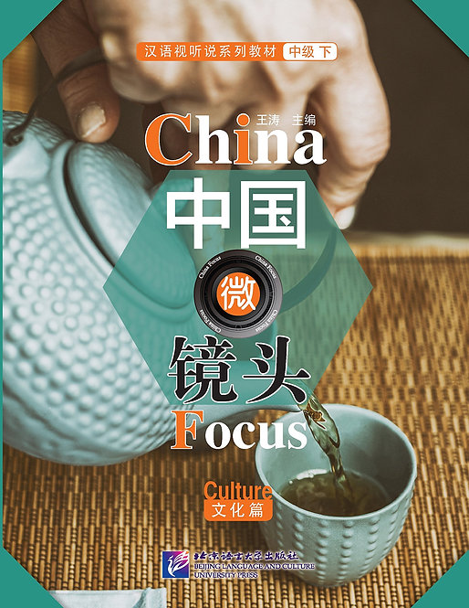 China Focus: Chinese Audiovisual-Speaking Course Intermediate Level (II) Culture