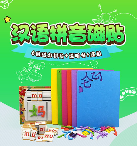 Magnetic Chinese Character Teaching Tool