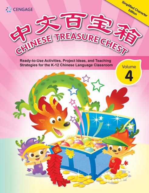 Chinese Treasure Chest, Volume 4