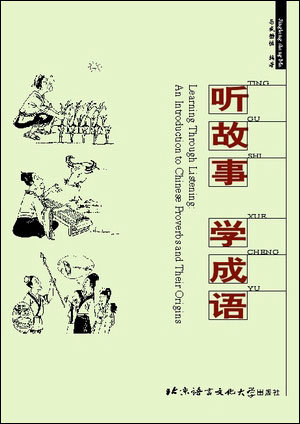 Learning Through Listening: An Introduction to Chinese Proverbs and Their Origin