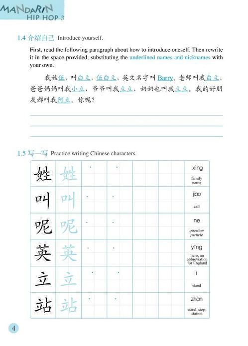Mandarin Hip Hop Vol3 Workbook