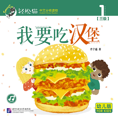 Smart Cat for Kid Level 3: I Want to Eat a Hamburger