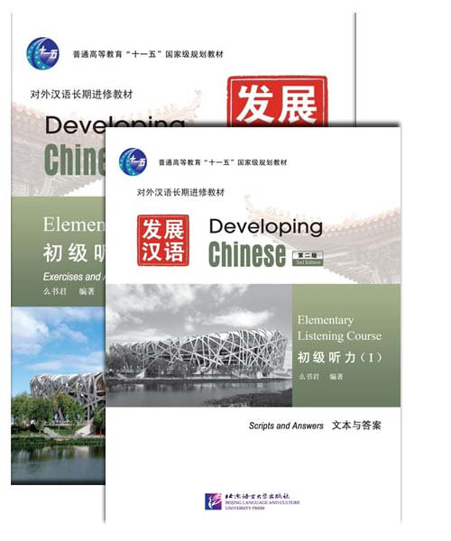 Developing Chinese (2nd Edition) Elementary Listening Course Ⅰ