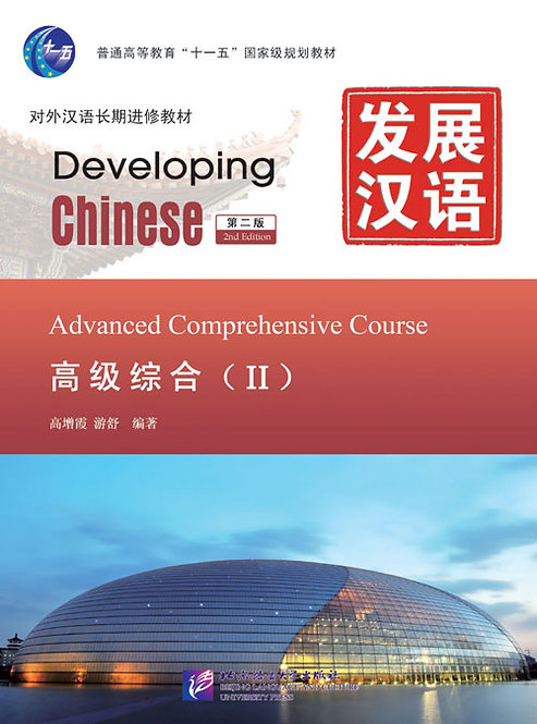 Developing Chinese (2nd Edition) Advanced Comprehensive Course Ⅱ