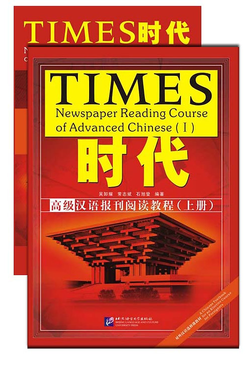 Newspaper Reading Course of Advanced Chinese (I)