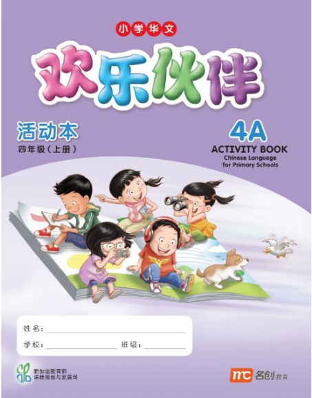 Chinese Language for Primary Schools Activitybook Vol.4A Revised Ed-Huanlehuoban