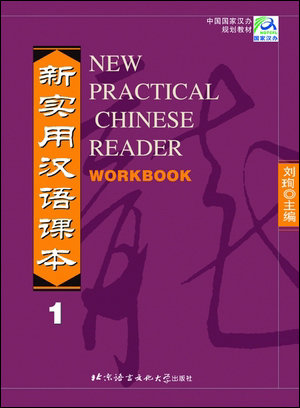 New Practical Chinese Reader Wkbk. 1st Ed. Vol. 1