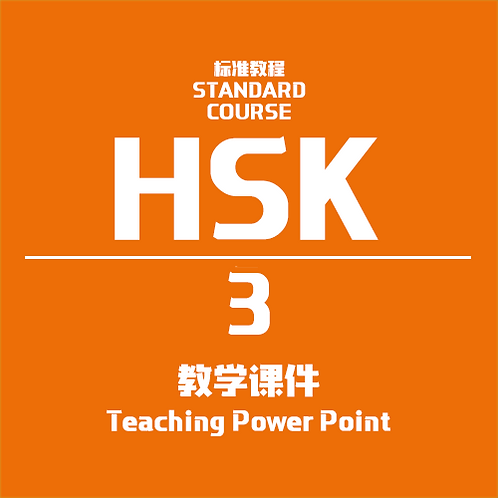 HSK Standard Course 3 - Teaching Power Point