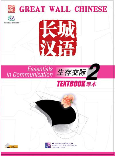 Great Wall Chinese - Essentials in Communication vol.2 Textbook with 1CD