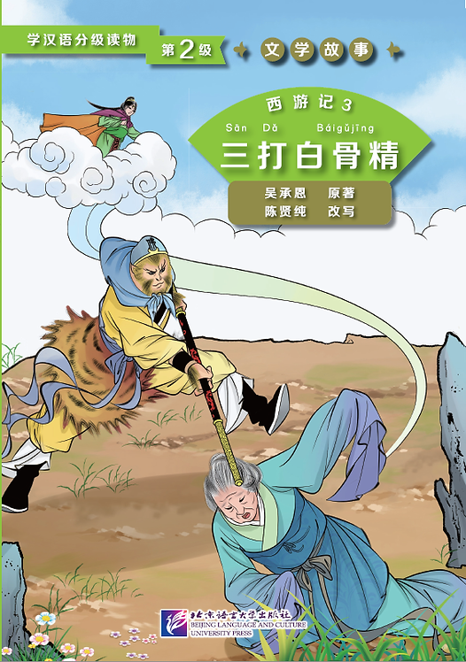 Graded Readers for Chinese Language Learners-Journey to the West 3Skeleton Demon