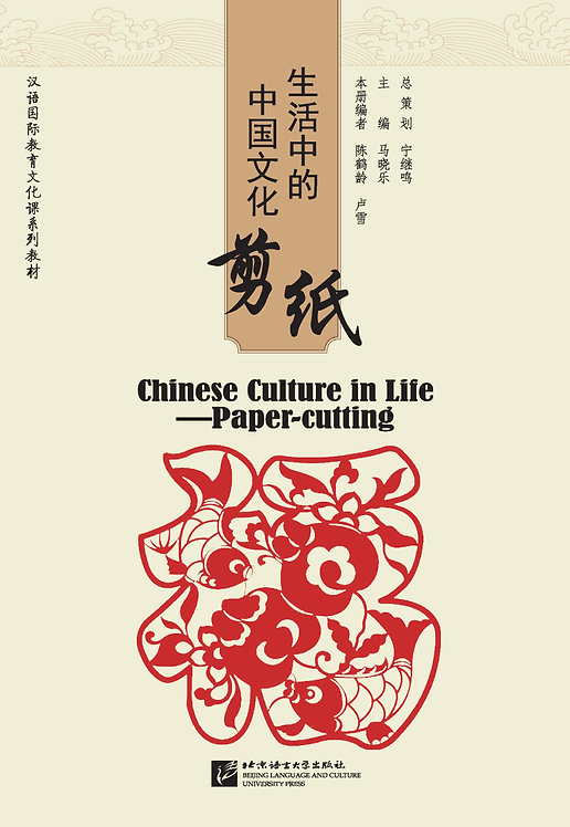 Chinese Culture In Life——Paper-cutting