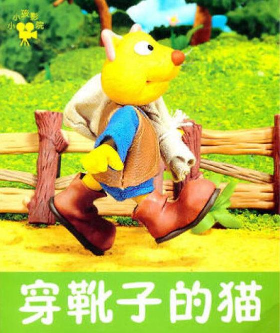Kid's Cinema - Fairy Tales: Cat in Boots (single book)