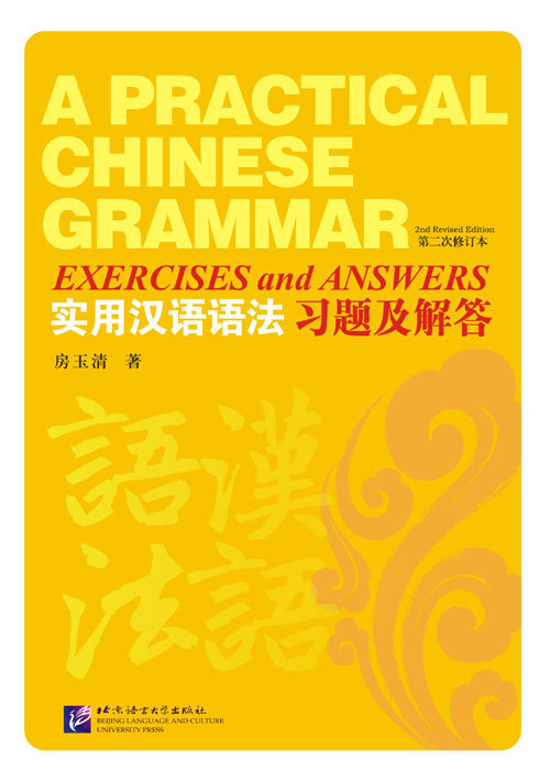 A Practical Chinese Grammar (2nd Revised Edition) - Exercise and Answers