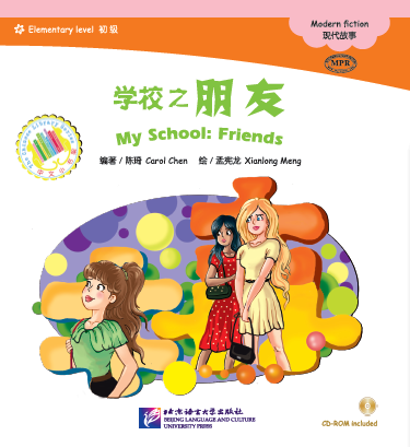 The Chinese Library Series (Elementary): Modern Fiction - My School: Friends