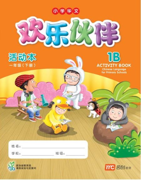 Chinese Language for Primary Schools Activitybook Vol.1B Revised Ed-Huanlehuoban