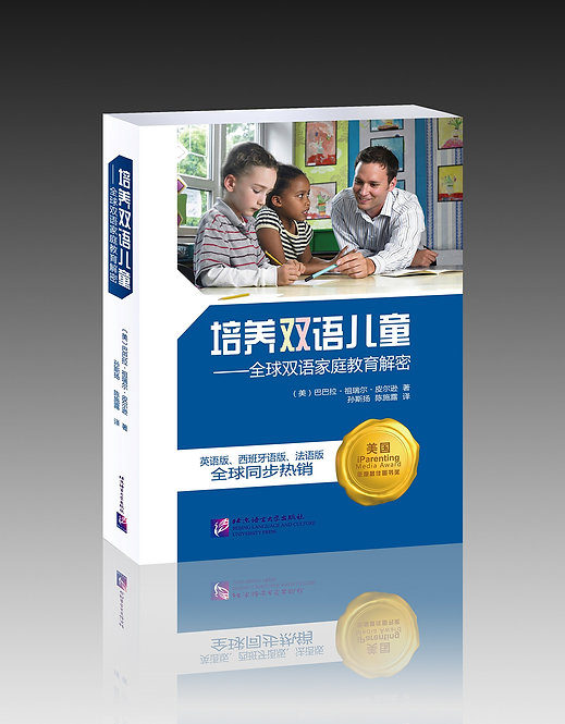 Raising a Bilingual Child (Chinese Edition)